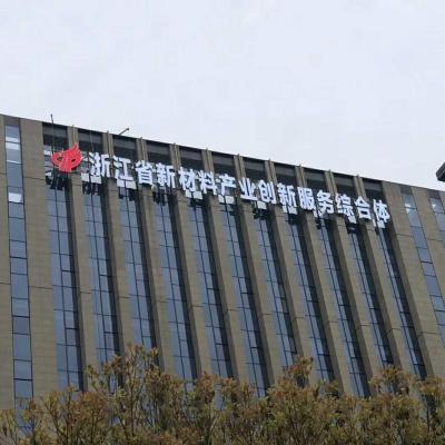 上海户外大厦金属亚克力发光字