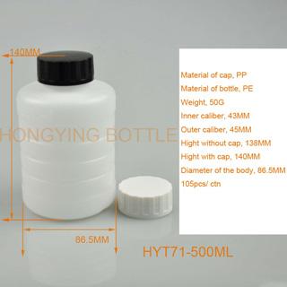 喷码机溶剂瓶 墨水瓶-HYT71