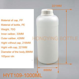 喷码机溶剂瓶 墨水瓶-HYT109