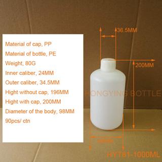 喷码机溶剂瓶 墨水瓶-HYT81