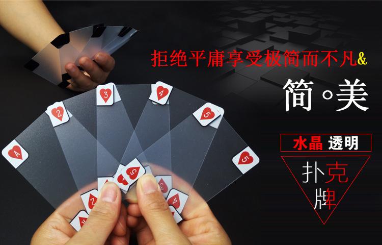 撲克牌廠家制作水晶透明塑料撲克