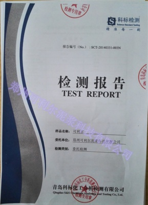 第三方检测报告