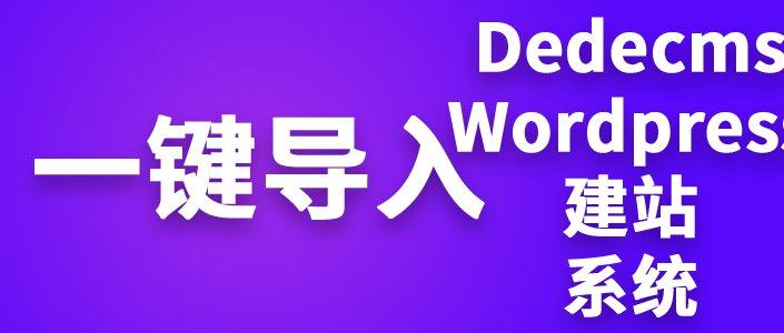 技术更新 | Dedecms和Wordpress一键导入系统