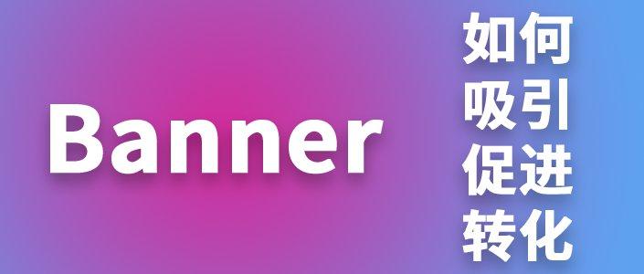 美观设计 | 一张好的banner图可以帮助网站吸引用户、促进转化