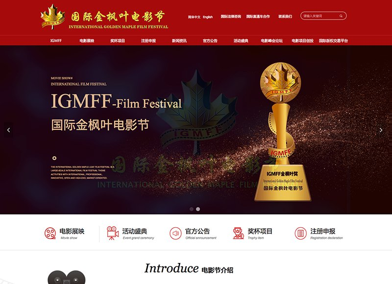 IGMFF国际金枫叶电影节