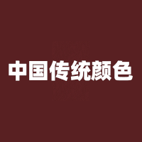 中国传统颜色