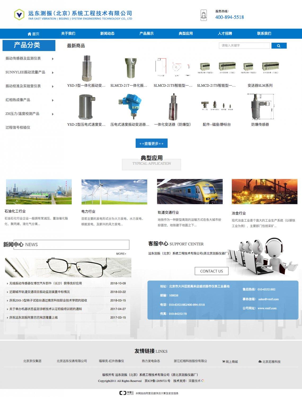 远东测振(北京)系统工程技术有限公司