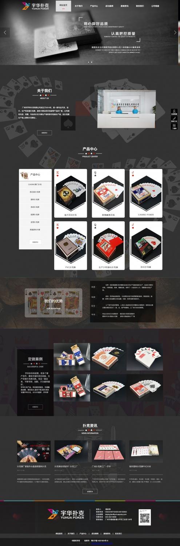 广州市宇华扑克有限公司