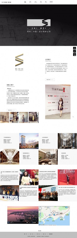 师玮(中国)设计顾问有限公司