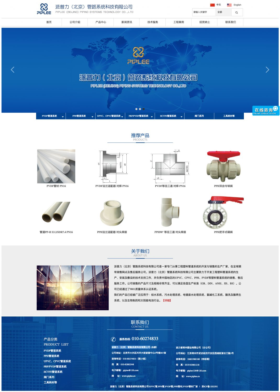 派普力(北京)管路系统科技有限公司