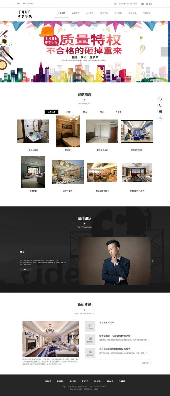 四川塔克装饰工程设计有限公司