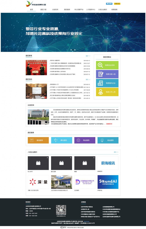 北京京仪科技孵化器有限公司