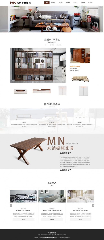 广州市米纳橱柜家具有限公司