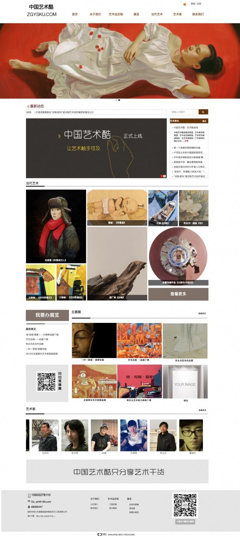中国艺术酷
