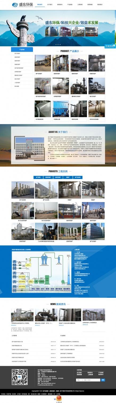 宜兴市盛东环保设备有限公司