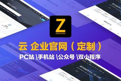 云企业官网(定制)