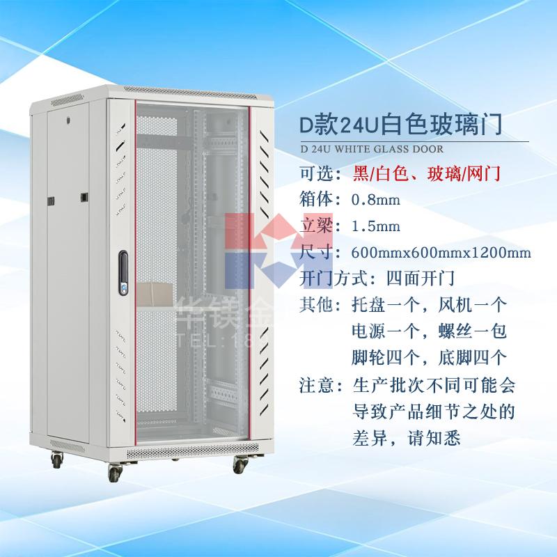 华镁D款1.2米机柜24U