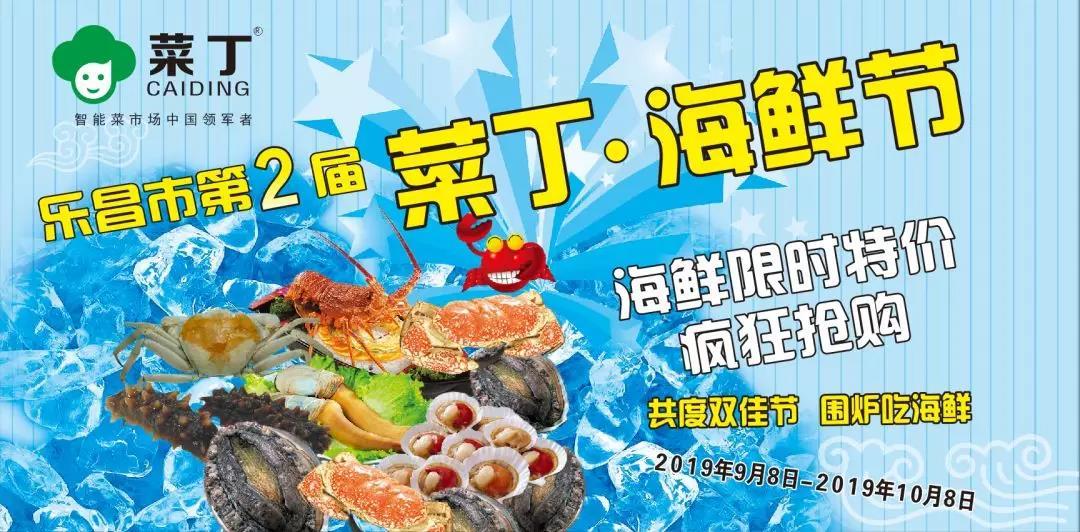 超級大閘蟹免費送 | 樂昌市第二屆菜丁·...