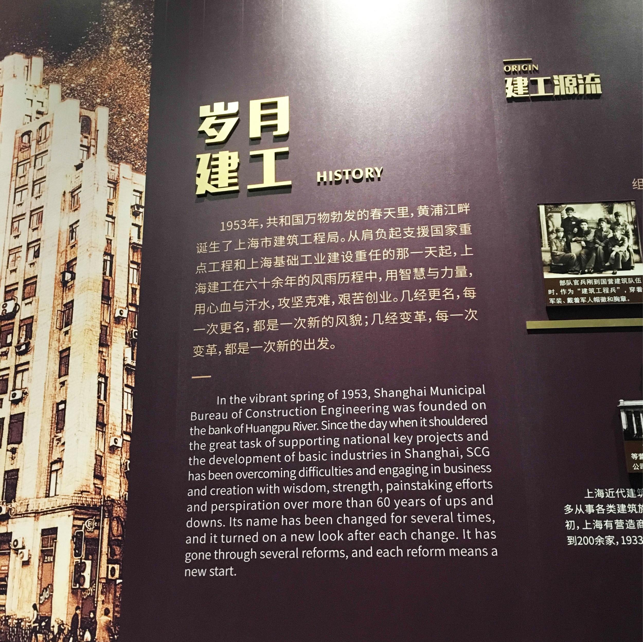 上海建工展厅
