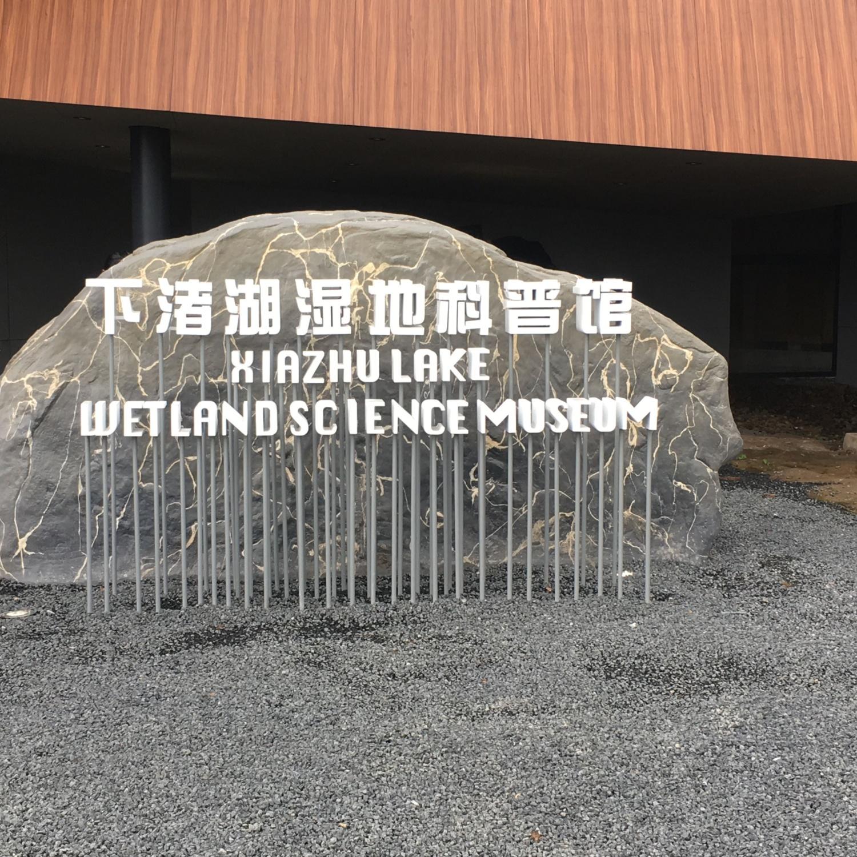 下渚湖湿地体验馆