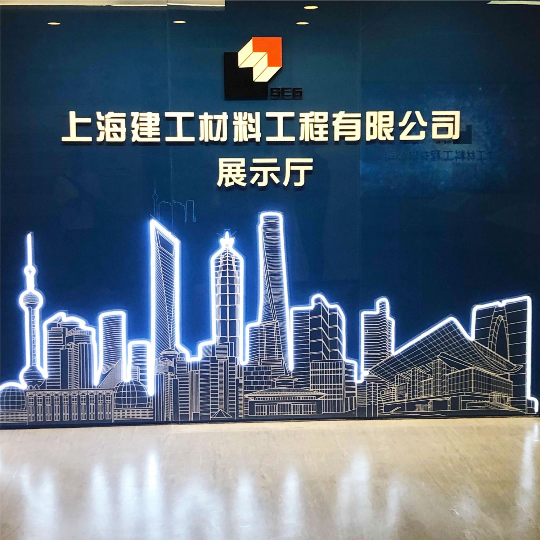 上海建工材料展厅