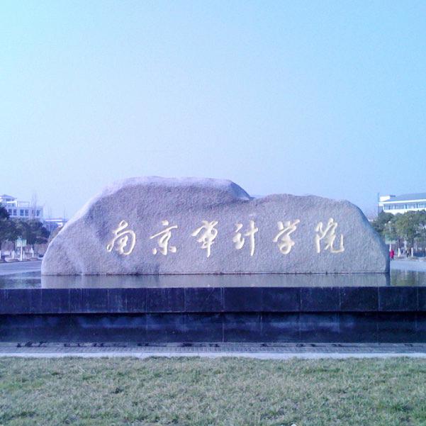 南京审计学院