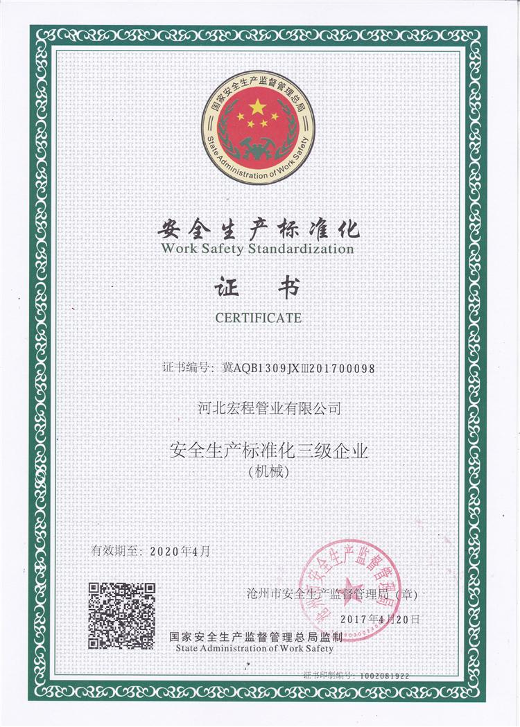 9安全生產許可證