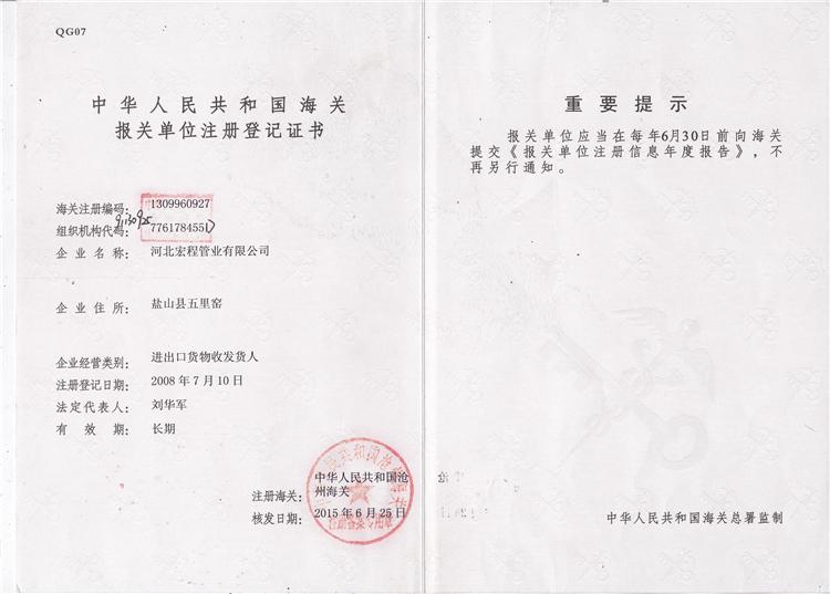 11海關報關登記證書