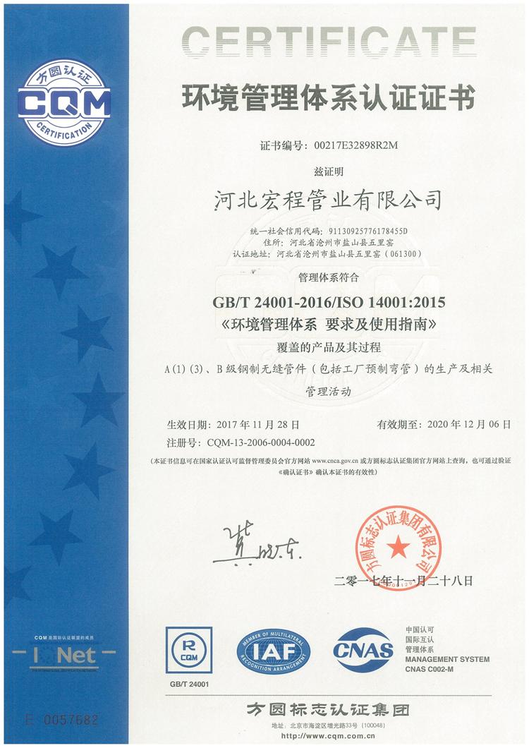 5環境管理體系認證