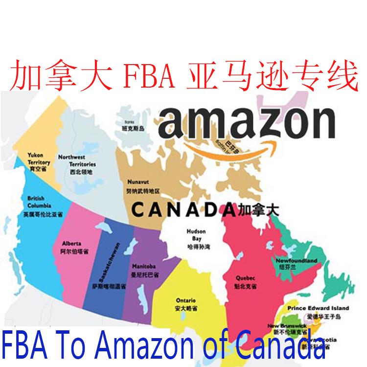 FBA亚马逊专线