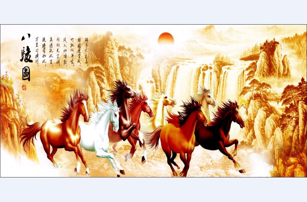 八骏马背景墙