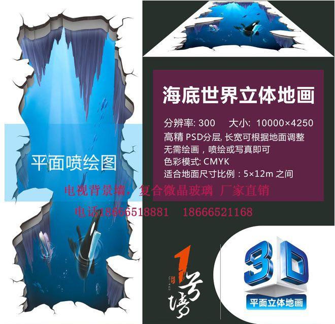 3D游泳池地板 海底世界3D地画