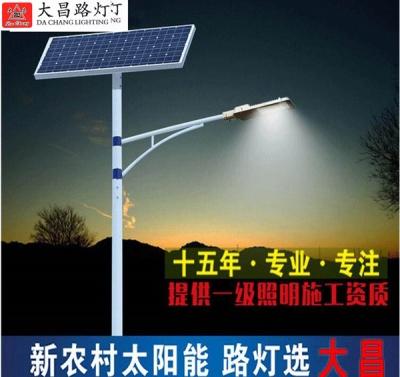 太阳能路灯(单臂)