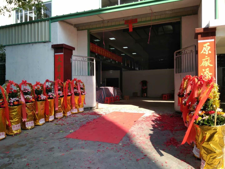 慶祝雄發原工廠裝修完工暨公司成立10周年