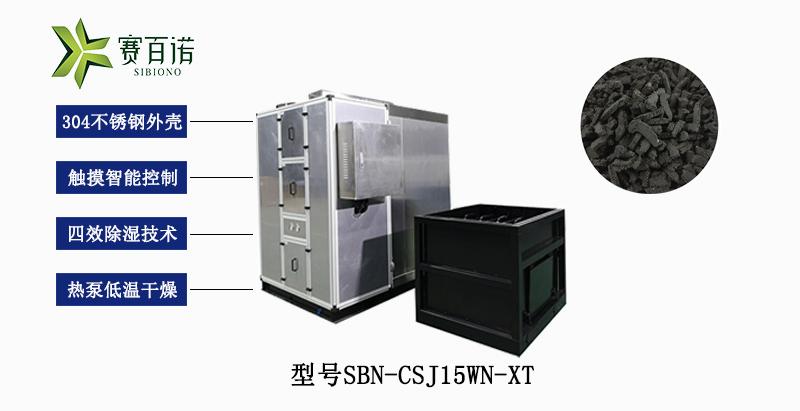 污泥低温干化机 空气能热泵污泥烘干机广泛应用于电镀