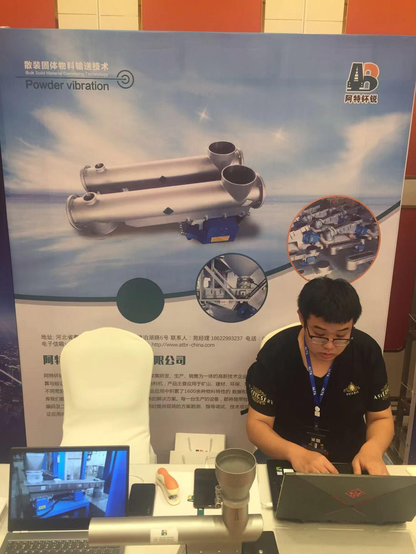 第2届锂电行业技术创新与应用发...