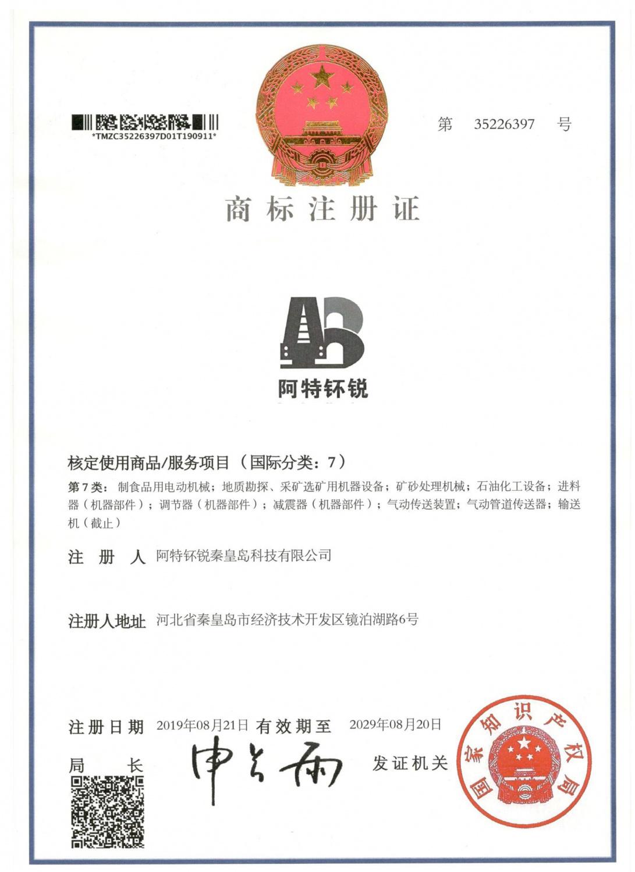 阿特钚銳AB商標注冊證