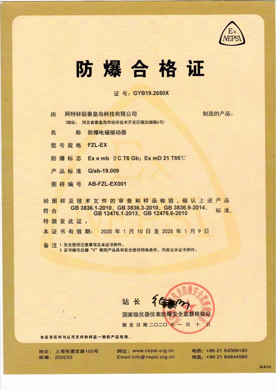 防爆電磁給料機合格證