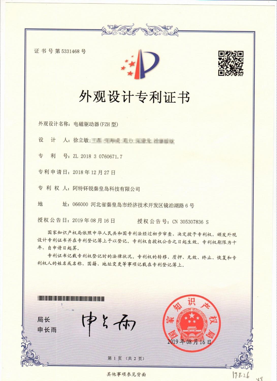 電磁驅動器FZH專利證書(外觀專利)
