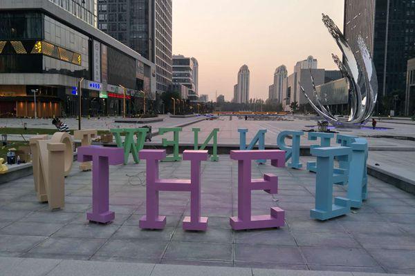 宁波东部新城中央商务区景观提升工程不锈钢...
