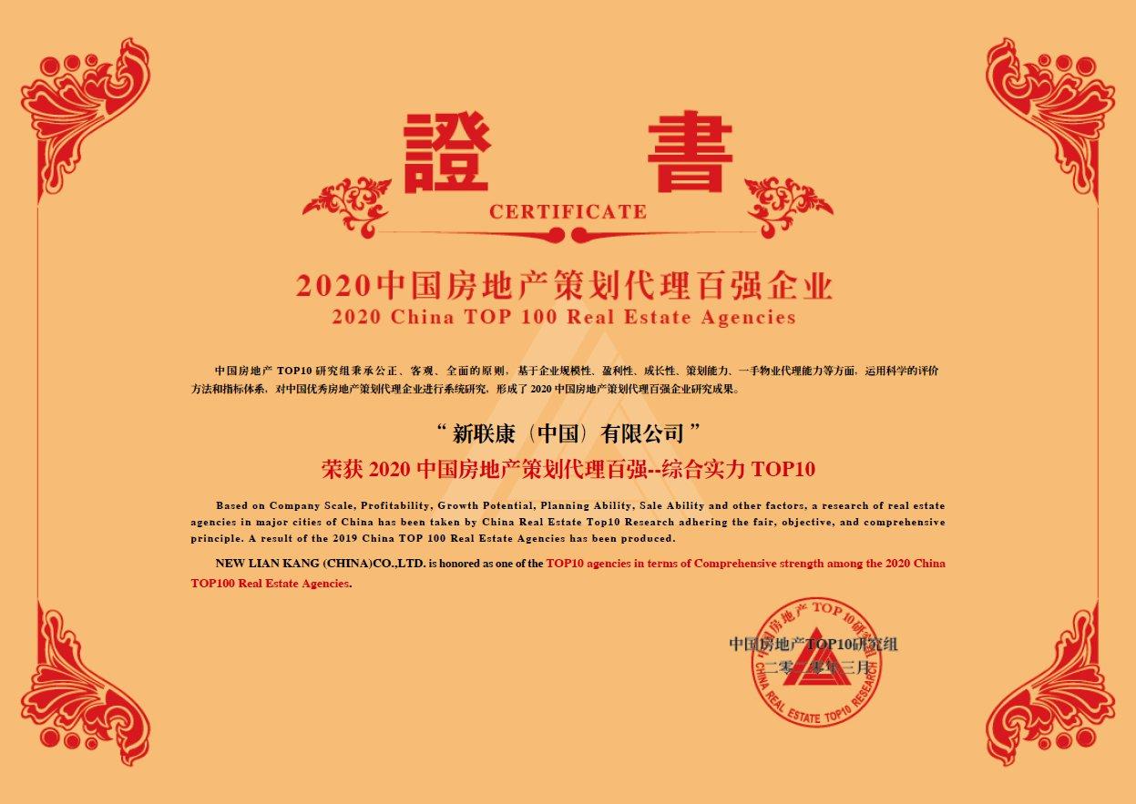 """贝博康荣获""""2020中国房地产策划代理综合实力TOP10"""""""