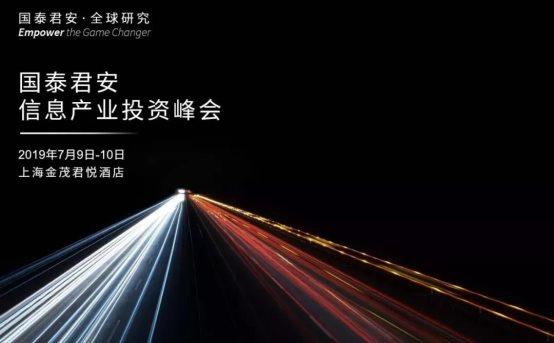 """芯钛科技出席""""国泰君安2019年信息产业投资峰会"""",展示公司C-V2X消息认证专用安全芯片产品"""