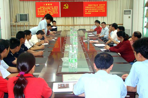 党支部换届选举(2008)