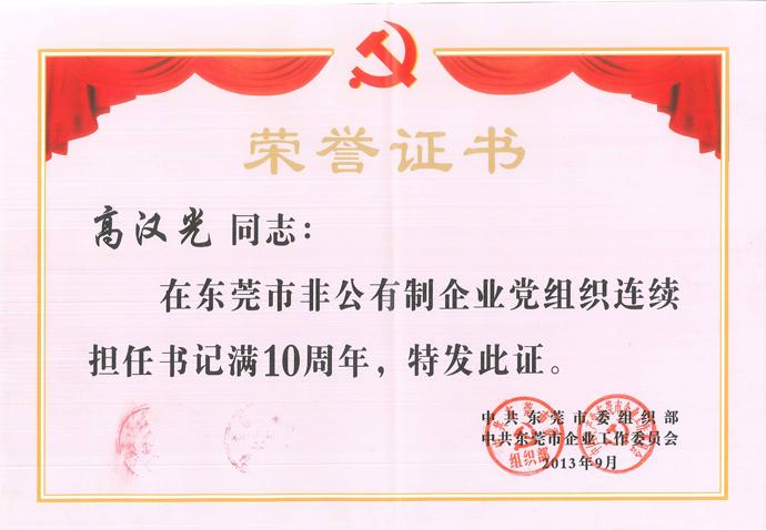高汉光同志连续任职书记十年获奖...