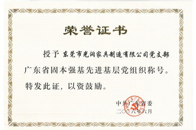 广东省固本强基先进基层党组织