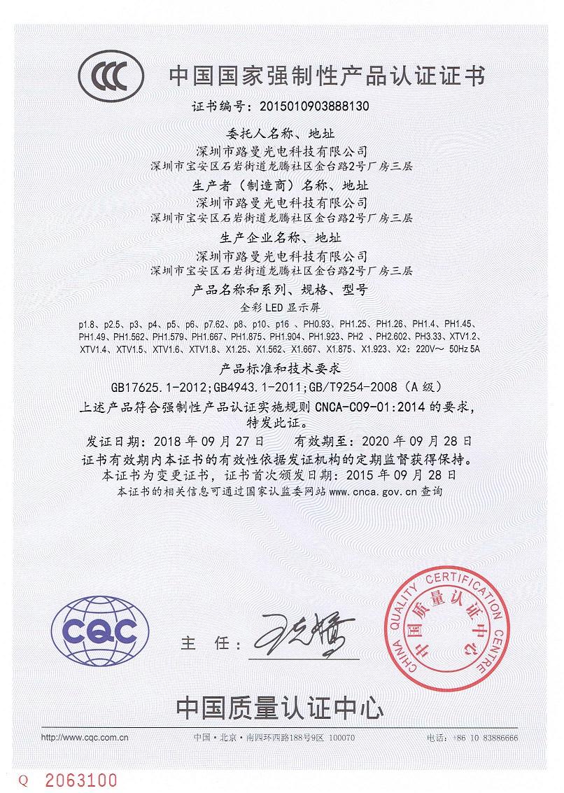 CCC证书中文版