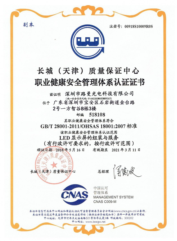 iso18001职业健康管理体系证书