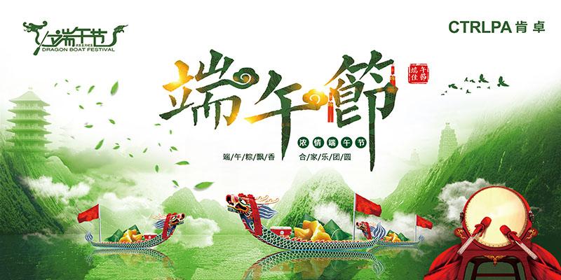 端午安康丨广州声讯提醒您...