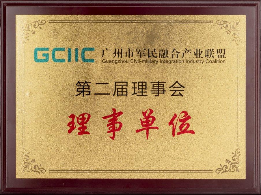 11 广州市军民融合产业联盟理事单位