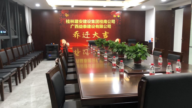 广西益泰建设有限公司